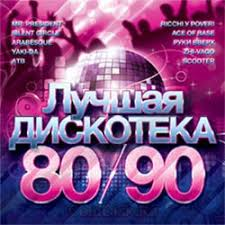 80-90 Дискотека - Ace Of Base-All That She Wants